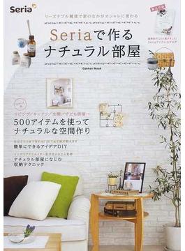 Seriaで作るナチュラル部屋 リーズナブル雑貨で家のなかがオシャレに変わる(学研MOOK)
