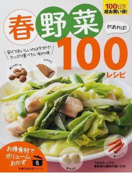 春野菜があれば!100レシピ(主婦の友生活シリーズ)