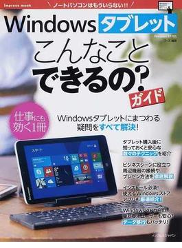 Windowsタブレットこんなことできるの?ガイド(impress mook)