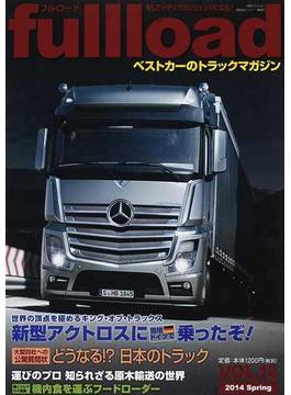 フルロード ベストカーのトラックマガジン VOL.12(2014Spring) メルセデス・ベンツ新型アクトロス現地試乗
