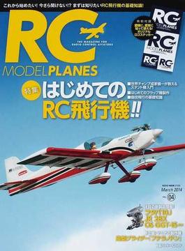 RCモデルプレーンズ 04(2014MARCH) 特集:はじめてのRC飛行機!!(NEKO MOOK)