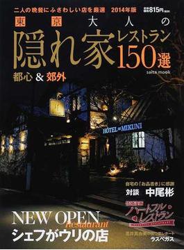 東京大人の隠れ家レストラン150選 2014年版 二人の晩餐にふさわしい店を厳選(saita mook)