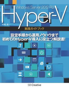 Windows Server 2012 R2 Hyper-V 実践ガイドブック