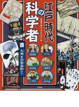 江戸時代の科学者 4 九州・貝原益軒ほか