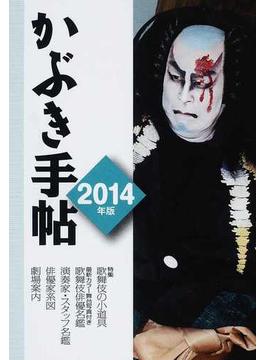 かぶき手帖 最新歌舞伎俳優名鑑 2014年版 特集歌舞伎の小道具