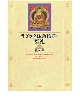 ラダック仏教僧院と祭礼