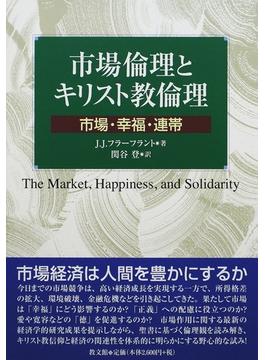 市場倫理とキリスト教倫理 市場・幸福・連帯