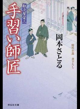 手習い師匠 時代小説(祥伝社文庫)