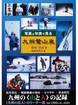 写真と年表で見る九州登山史 九州の〈山と人〉の記録
