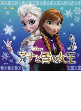 アナと雪の女王 4~6歳向け