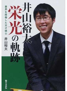 井山裕太栄光の軌跡 碁界を席巻した天才棋士