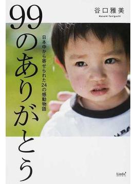 99のありがとう 日本中から寄せられた24の感動物語