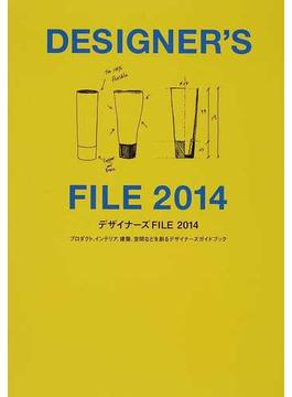 デザイナーズFILE プロダクト、インテリア、建築、空間などを創るデザイナーズガイドブック 2014