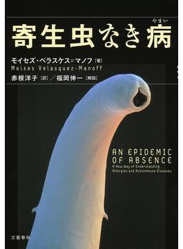 寄生虫なき病