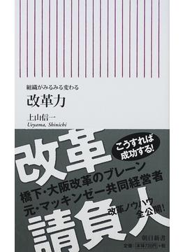 改革力 組織がみるみる変わる(朝日新書)