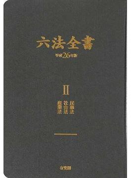 六法全書 平成26年版2 民事法 社会法 産業法