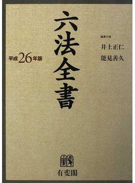 六法全書 平成26年版1 公法 刑事法 条約