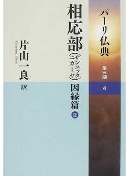 パーリ仏典 第3期4 相応部(サンユッタニカーヤ)因縁篇 2