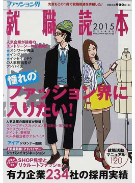 ファッション界就職読本 2015