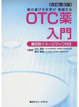 薬の選び方を学び実践するOTC薬入門 薬効別イメージマップ付き 改訂第3版