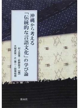 沖縄から考える「伝統的な言語文化」の学び論