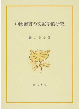 中國醫書の文獻學的研究
