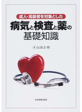 成人・高齢者を対象とした病気と検査と薬の基礎知識