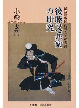 後藤又兵衛の研究 最後の戦国武将とその系譜