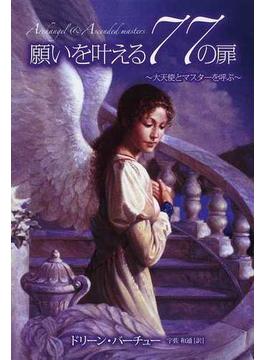 願いを叶える77の扉 大天使とマスターを呼ぶ