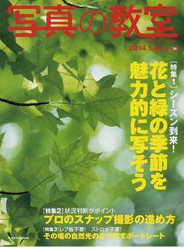 写真の教室 No.56(2014Spring) 〈特集1〉花と緑の季節を魅力的に写そう(日本カメラMOOK)