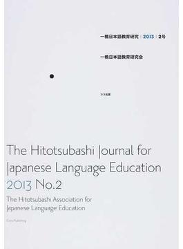 一橋日本語教育研究 2号(2013)