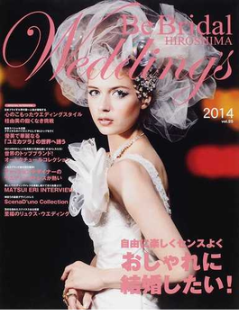 Be Bridal HIROSHIMA Wedding's vol.25(2014) 2014年の花嫁に贈る!世界のウエディングドレスと広島のブライダル情報誌