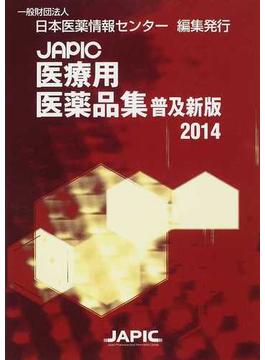 JAPIC医療用医薬品集 普及新版 2014