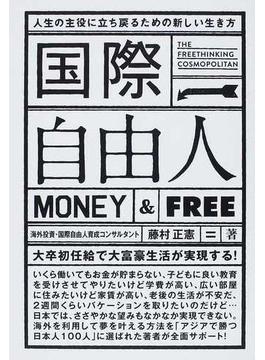 国際自由人 人生の主役に立ち戻るための新しい生き方 MONEY&FREE