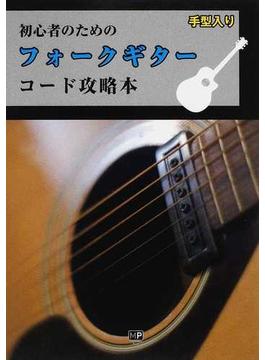 初心者のためのフォークギターコード攻略本 手型入り
