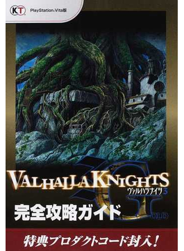 ヴァルハラナイツ3GOLD完全攻略ガイド PlayStation Vita版