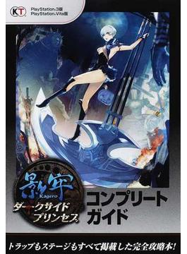 影牢〜ダークサイドプリンセス〜コンプリートガイド PlayStation 3版 PlayStation Vita版