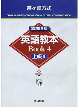 茅ケ崎方式英語教本Book 改訂第2版 4 上級 2