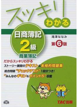 スッキリわかる日商簿記2級商業簿記 第6版