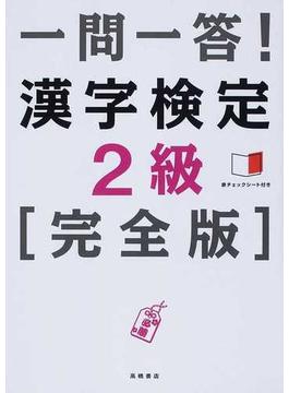 一問一答!漢字検定2級〈完全版〉
