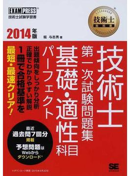 技術士第一次試験問題集基礎・適性科目パーフェクト 技術士試験学習書 2014年版