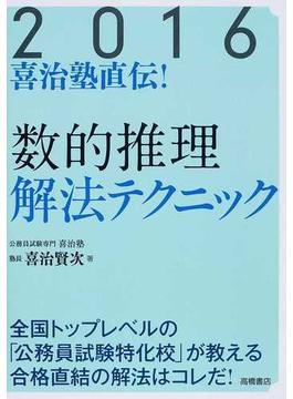 喜治塾直伝!数的推理解法テクニック '16
