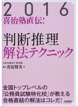 喜治塾直伝!判断推理解法テクニック '16