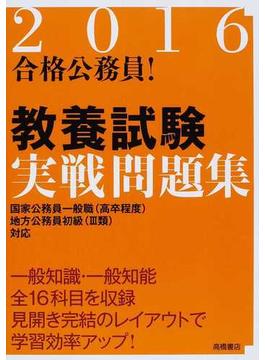 教養試験実戦問題集 2016年度版