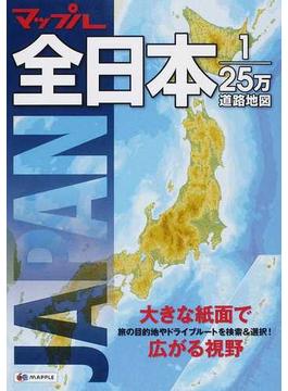 マップル全日本1/25万道路地図 2版