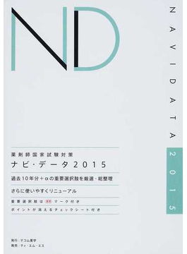 ナビ・データ 薬剤師国家試験対策 2015