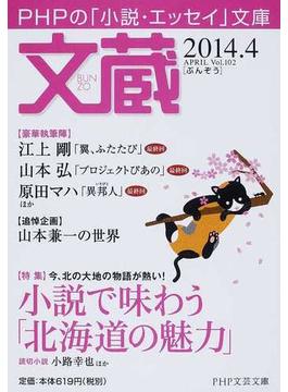 文蔵 2014.4 〈特集〉小説で味わう「北海道の魅力」(PHP文芸文庫)