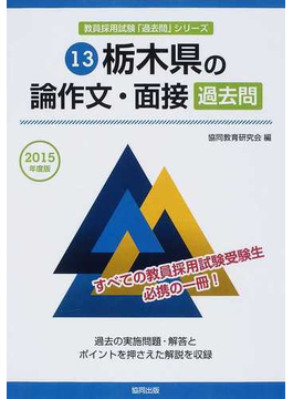 栃木県の論作文・面接過去問 2015年度版