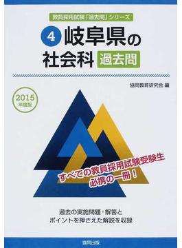岐阜県の社会科過去問 2015年度版