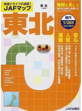 JAFマップ東北 東北+新潟 2014